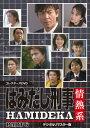 はみだし刑事情熱系 PART6 コレクターズDVD/DVD/ 東映ビデオ DSZS-10108