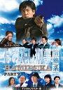 はみだし刑事情熱系 PART7 コレクターズDVD/DVD/ 東映ビデオ DSZS-10109