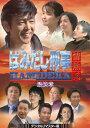 はみだし刑事情熱系 PART8 コレクターズDVD/DVD/ 東映ビデオ DSZS-10110