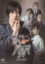 舞台「囚われのパルマ-失われた記憶-」/DVD/ 東映ビデオ DSTD-20256