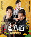 嘘八百 京町ロワイヤル/Blu-ray Disc/ 東映ビデオ BSTD-20349