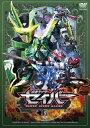 仮面ライダーセイバー VOL.5/DVD/ 東映ビデオ DSTD-09845