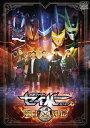 仮面ライダーセイバースピンオフ 剣士列伝/DVD/ 東映ビデオ DSTD-20457