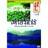 「日本再発見」 VOL.9~湖沼探訪~/DVD/GNBW-1088