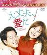 大丈夫、愛だ<コンプリート・シンプルDVD-BOX5,000円シリーズ>【期間限定生産】/DVD/GNBF-5149