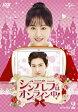 シンデレラはオンライン中! DVD-SET2/DVD/GNBF-3761