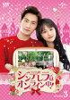 シンデレラはオンライン中! DVD-SET3/DVD/GNBF-3762