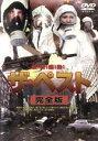 ザ・ペスト 完全版/DVD/PIBF-7232画像