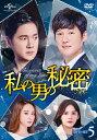 私の男の秘密 DVD-SET5/DVD/ NBCユニバーサル・エンターテイメントジャパン GNBF-3955
