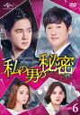 私の男の秘密 DVD-SET6/DVD/ NBCユニバーサル・エンターテイメントジャパン GNBF-3956