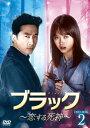 ブラック~恋する死神~ DVD-SET2/DVD/ NBCユニバーサル・エンターテイメントジャパン GNBF-75004