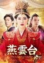 燕雲台-The Legend of Empress- DVD-SET3/DVD/ NBCユニバーサル・エンターテイメントジャパン GNBF-5597