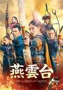 燕雲台-The Legend of Empress- DVD-SET4/DVD/ NBCユニバーサル・エンターテイメントジャパン GNBF-5598