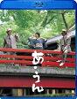 あ・うん/Blu-ray Disc/TBR-22336D
