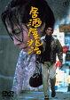 居酒屋兆治[東宝DVD名作セレクション]/DVD/TDV-25101D