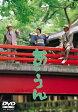 あ・うん[東宝DVD名作セレクション]/DVD/TDV-25103D