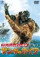 フランケンシュタインの怪獣 サンダ対ガイラ〈東宝DVD名作セレクション〉/DVD/TDV-25252D