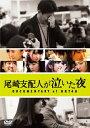 尾崎支配人が泣いた夜 DOCUMENTARY of HKT48 DVDスペシャル・エディション/DVD/TDV-26260D画像