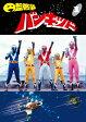 円盤戦争バンキッド vol.1<東宝DVD名作セレクション>/DVD/TDV-26291D