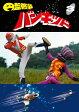 円盤戦争バンキッド vol.3<東宝DVD名作セレクション>/DVD/TDV-26293D