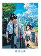 「君の名は。」Blu-ray スペシャル・エディション/Blu-ray Disc/TBR-27261D