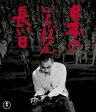 日本のいちばん長い日 Blu-ray/Blu-ray Disc/TBR-27290D