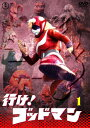 行け!ゴッドマン VOL.1/DVD/ 東宝 TDV-29000D