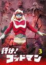 行け!ゴッドマン VOL.3/DVD/ 東宝 TDV-29002D