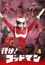 行け!ゴッドマン VOL.4/DVD/ 東宝 TDV-29003D
