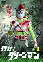 行け!グリーンマン VOL.1/DVD/ 東宝 TDV-29004D