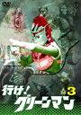 行け!グリーンマン VOL.3/DVD/ 東宝 TDV-29006D