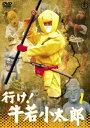 行け!牛若小太郎 VOL.1/DVD/ 東宝 TDV-29008D