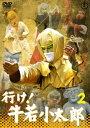 行け!牛若小太郎 VOL.2/DVD/ 東宝 TDV-29009D