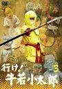 行け!牛若小太郎 VOL.3/DVD/ 東宝 TDV-29010D