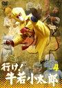 行け!牛若小太郎 VOL.4/DVD/ 東宝 TDV-29011D