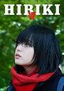 響 -HIBIKI- DVD豪華版/DVD/ 東宝 SDV-29060D
