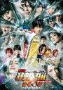 舞台『弱虫ペダル』新インターハイ篇~制・限・解・除(リミットブレイカー)~/DVD/ 東宝 TDV-29165D
