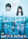 フォルトゥナの瞳 DVD 通常版/DVD/ 東宝 TDV-29188D