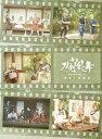 舞台『刀剣乱舞』蔵出し映像集 -慈伝 日日の葉よ散るらむ 篇-/DVD/ 東宝 TDV-29396D