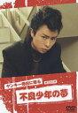 ヤンキー母校に帰る ~旅立ちの時 不良少年の夢/DVD/DA-0700画像