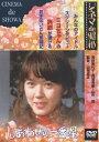 しあわせの一番星/DVD/DA-0881画像
