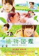 植物図鑑 運命の恋、ひろいました/DVD/DB-0930