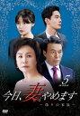 今日、妻やめます~偽りの家族~ DVD-BOX 5/DVD/ 松竹 DZ-0654