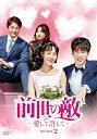 前世の敵~愛して許して~ DVD-BOX 2/DVD/ 松竹 DZ-0705