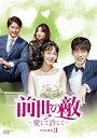 前世の敵~愛して許して~ DVD-BOX 3/DVD/ 松竹 DZ-0706