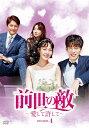前世の敵~愛して許して~ DVD-BOX 4/DVD/ 松竹 DZ-0707