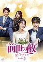 前世の敵~愛して許して~ DVD-BOX 5/DVD/ 松竹 DZ-0708