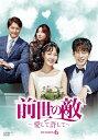 前世の敵~愛して許して~ DVD-BOX 6/DVD/ 松竹 DZ-0709