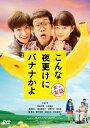 こんな夜更けにバナナかよ 愛しき実話/DVD/ 松竹 DASH-0037