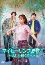 マイ・ヒーリング・ラブ~あした輝く私へ~ DVD-BOX 3/DVD/ 松竹 DZ-0775